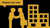 Открыть фирму в Литве 1